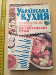 Українська кухня 2005р., фото №2
