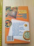 Українська кухня 2005р., фото №4