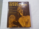 Тарас Шевченко 1976 г. типогр. ГДР., фото №2