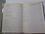 Вегетарианская кухня 2001 г. тираж 5000., фото №12