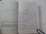 Домашние методы лечения 2004 год, фото №8