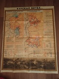 """Картографическая карта """" Курская битва """", фото №3"""
