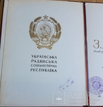 "Грамота Президиума Верховного совета УССР за подъем т/х "" Моздок "" + бонус, фото №3"