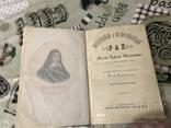 Потерянный и Возвращённый Рай 1891г Дж. Мильтон с рисунками, фото №4