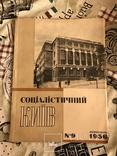 Соціалістичний Київ 1936г, фото №2