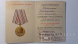 2 Удостоверения к юбилейниым медалям: 1959 г/1968 г, 40/50лет вооружеенных сил СССР, фото №3