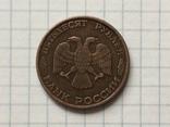 50 рублей 1993 г. ЛМД  магнитная, гладкий гурт, фото №3