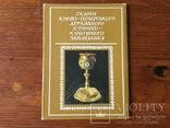 СССР Набор открыток, Скарби Киево-Печерської Лаври., фото №2