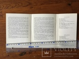 СССР Набор открыток, Скарби Киево-Печерської Лаври., фото №6