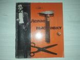 Маяковский делает выставку 1973, фото №2