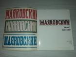 Маяковский делает выставку 1973, фото №4