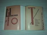 Маяковский делает выставку 1973, фото №10