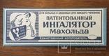 СССР +Германия патент , Ингалятор Махольда 1960, фото №2