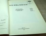 Книга н.н ковалевская, фото №4