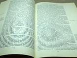 Книга н.н ковалевская, фото №5