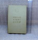Книга малый атлас ссср, фото №2