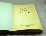 Книга малый атлас ссср, фото №4