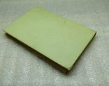 Книга малый атлас ссср, фото №8