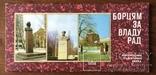 СССР Памятники Киева 1976 год, фото №2