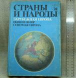 Книга страны и народы зарубежная европа, фото №2