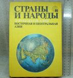 Книга страны и народы зарубежная азия, фото №2