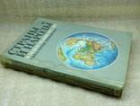 Книга страны и народы земли и человечества, фото №3