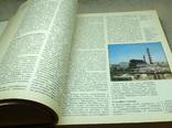 Книга страны и народы земли и человечества, фото №5
