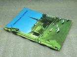 Книга советская латвия, фото №3