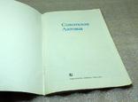 Книга советская латвия, фото №4