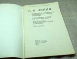 Книга в. и. ленин, фото №4