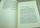 Книга в. и. ленин, фото №5