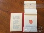 Блокнот для  «делегатов» 1968 год, фото №5