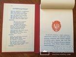 Блокнот для  «делегатов» 1968 год, фото №6