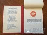 Блокнот для  «делегатов» 1968 год, фото №7