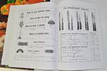 Прейскурант скобяного товара (Репринт), фото №8