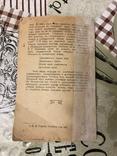 1917 Возможно ли отделение Украины от России, фото №7