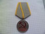 """Медаль за """" Трудовое отличие """" копия, фото №2"""