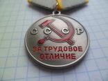 """Медаль за """" Трудовое отличие """" копия, фото №4"""