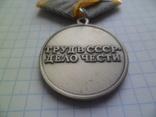 """Медаль за """" Трудовое отличие """" копия, фото №7"""