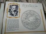 1948 Русские географы и путешественники. Альбом-папка, фото №8