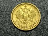 5 рублей 1899 ЭБ, фото №2