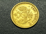 5 рублей 1899 ЭБ, фото №5