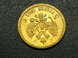 5 рублей 1901 ФЗ, фото №4