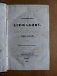 Державин 1847 г., фото №4