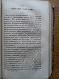 Державин 1847 г., фото №6