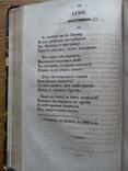 Державин 1847 г., фото №7