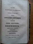 Державин 1847 г., фото №8