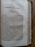Державин 1847 г., фото №9