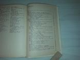 Справочник по детской диетеки 1977, фото №6