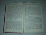 Справочник по детской диетеки 1977, фото №13